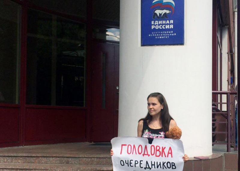 Голодовка очередников Москвы