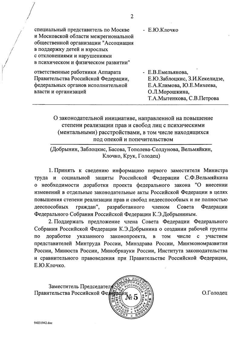 Рабочая группа при Совете Федераций РФ