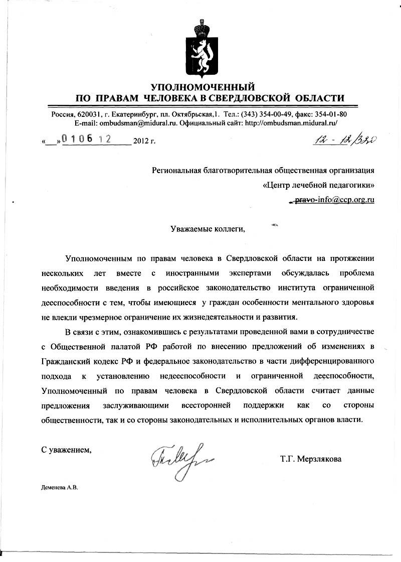 Письмо уполномоченного по правам человека Свердловской области