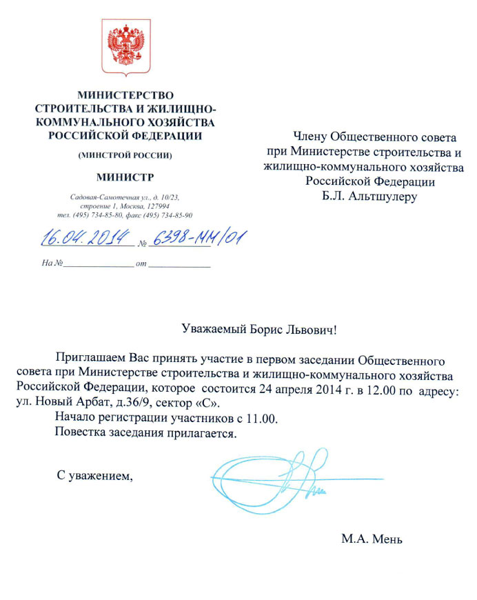 Письмо из Министерства строительства