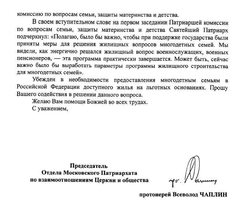 Письмо Патриарху Кириллу о многодетных семьях